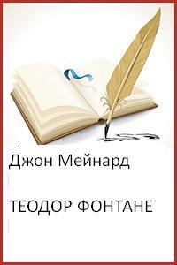 тЕОДОР ФОНТАНЕ КОРИЦА