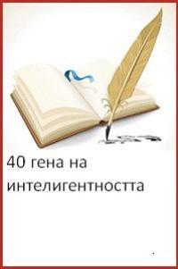 40 гена на интелигентността- корица