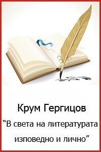 В-света-на-литературата-–-изповедно-и-лично