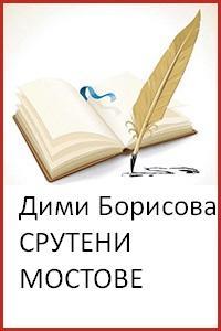 сРУТЕНИ МОСТОВЕ- КОРИЦА