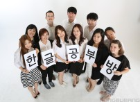 Our teachers are here to help you learn Korean. Let us be a part of your education.