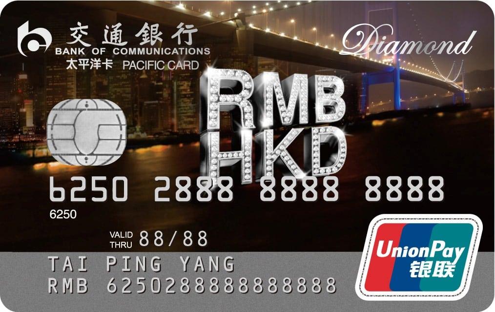 【集運推介】Buyandship X 交通銀行信用卡優惠 | 港究 Kong's Cult