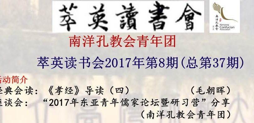 【预告】萃英读书会2017.8总第37期