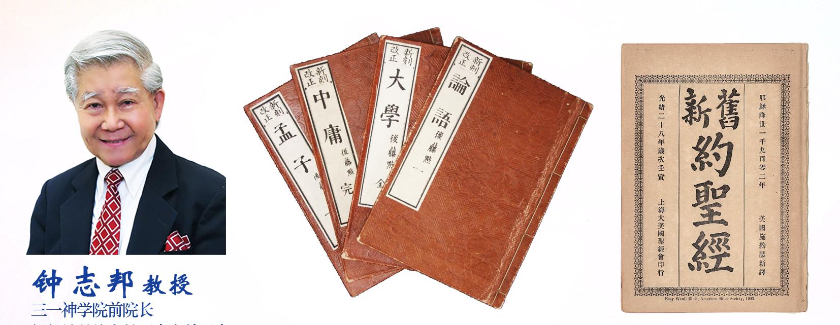 儒家与基督教信仰
