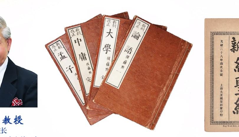 【讲座预告】儒家与基督教信仰