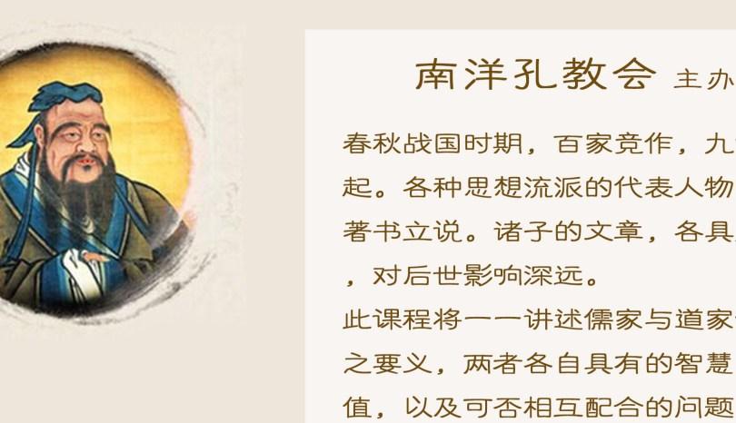 【课程】儒道哲理 刚柔智慧:先秦文风 优雅系列(一)孔聖的思维