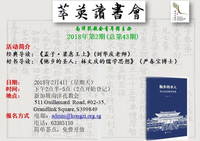 【预告】萃英读书会2018.02总第43期