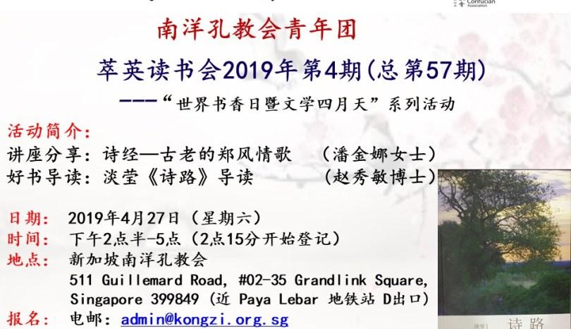 【预告】萃英读书会2019.4总第57期