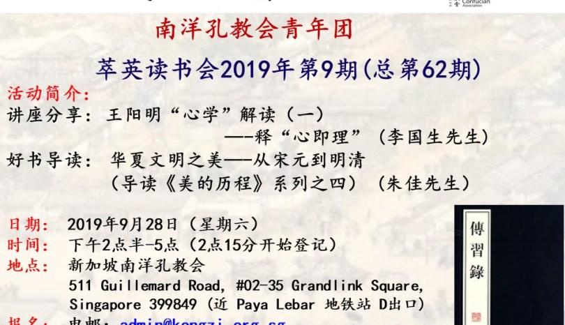 萃英读书会2019.9总第62期