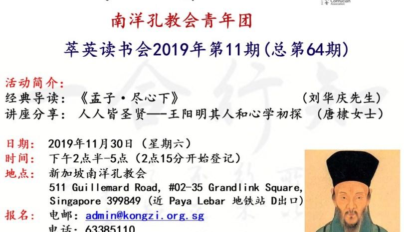 萃英读书会2019.11总第64期