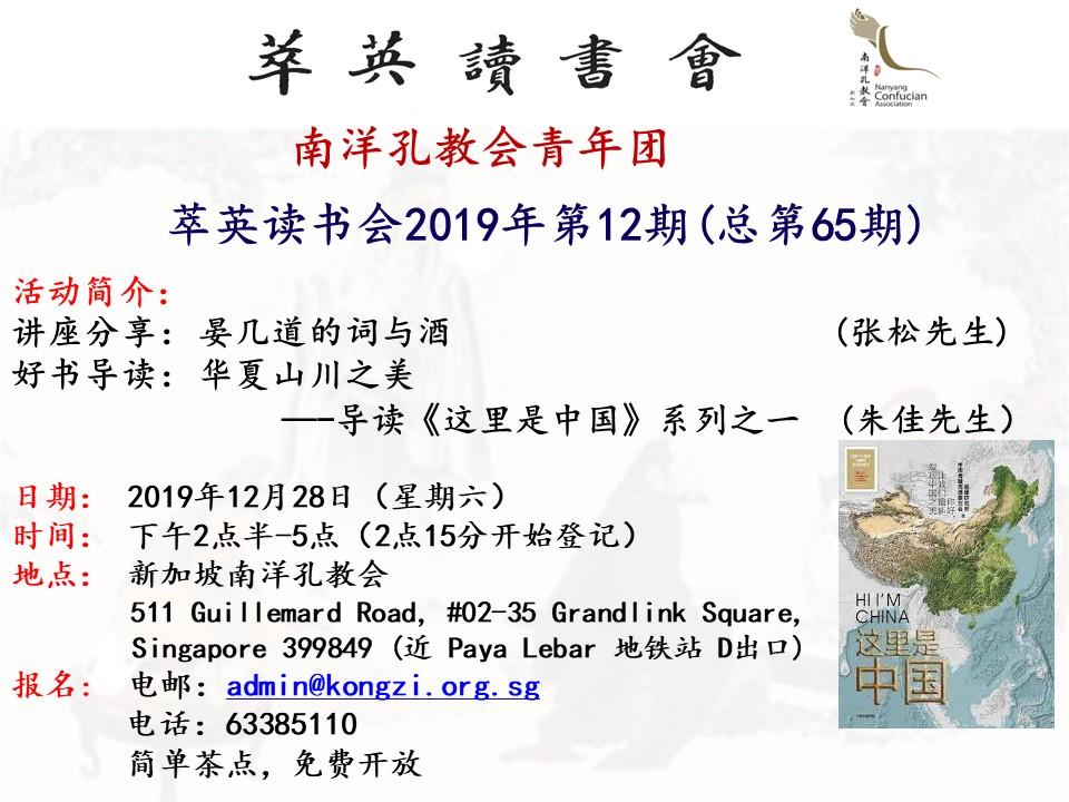 萃英读书会2019.12总第65期