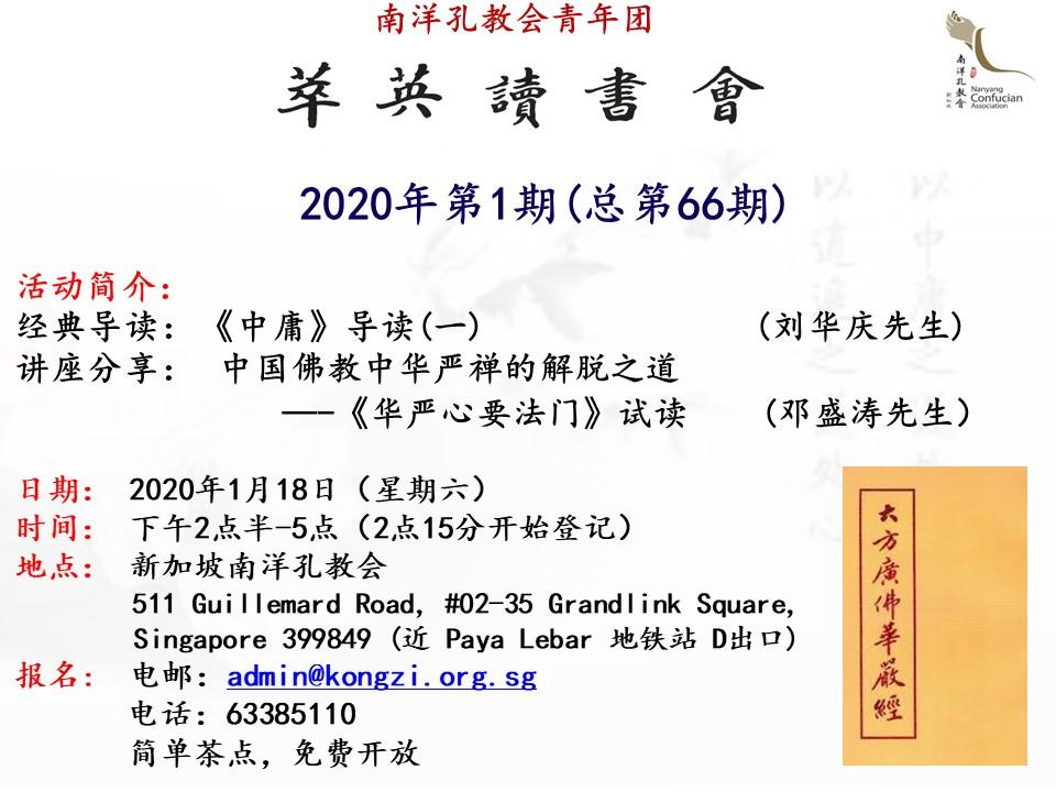 【预告】萃英读书会2020.1总第66期