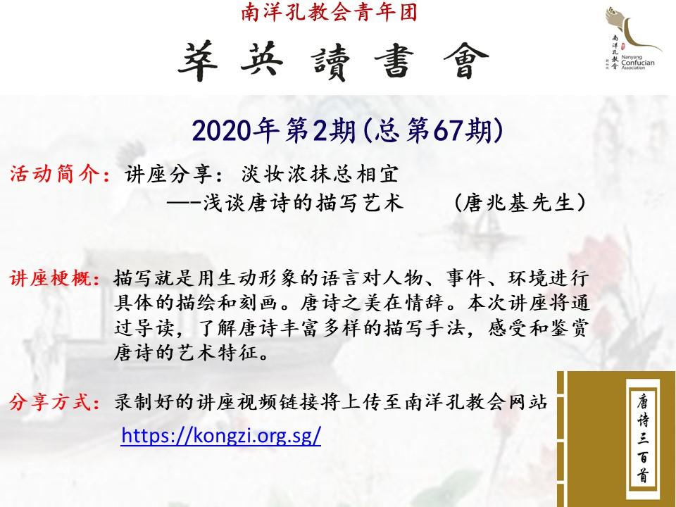萃英读书会2020.3总第67期改为视频分享