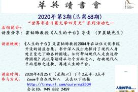 【视频分享】萃英读书会2020.4总第68期