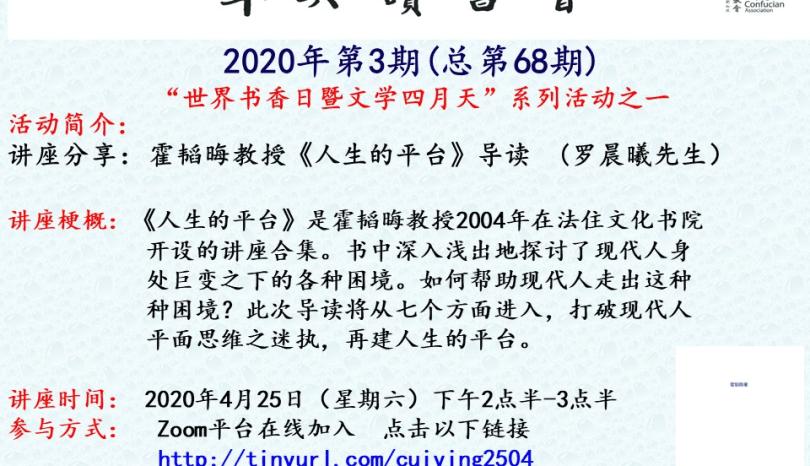 【网上直播】萃英读书会2020.4总第68期