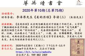 【视频分享】萃英读书会2020年第10期总第75期