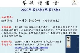 【视频分享】萃英读书会2020年第12期总第77期