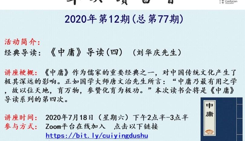 【网上直播】萃英读书会2020年第12期总第77期