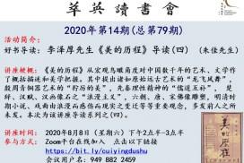 【视频分享】萃英读书会2020年第14期总第79期