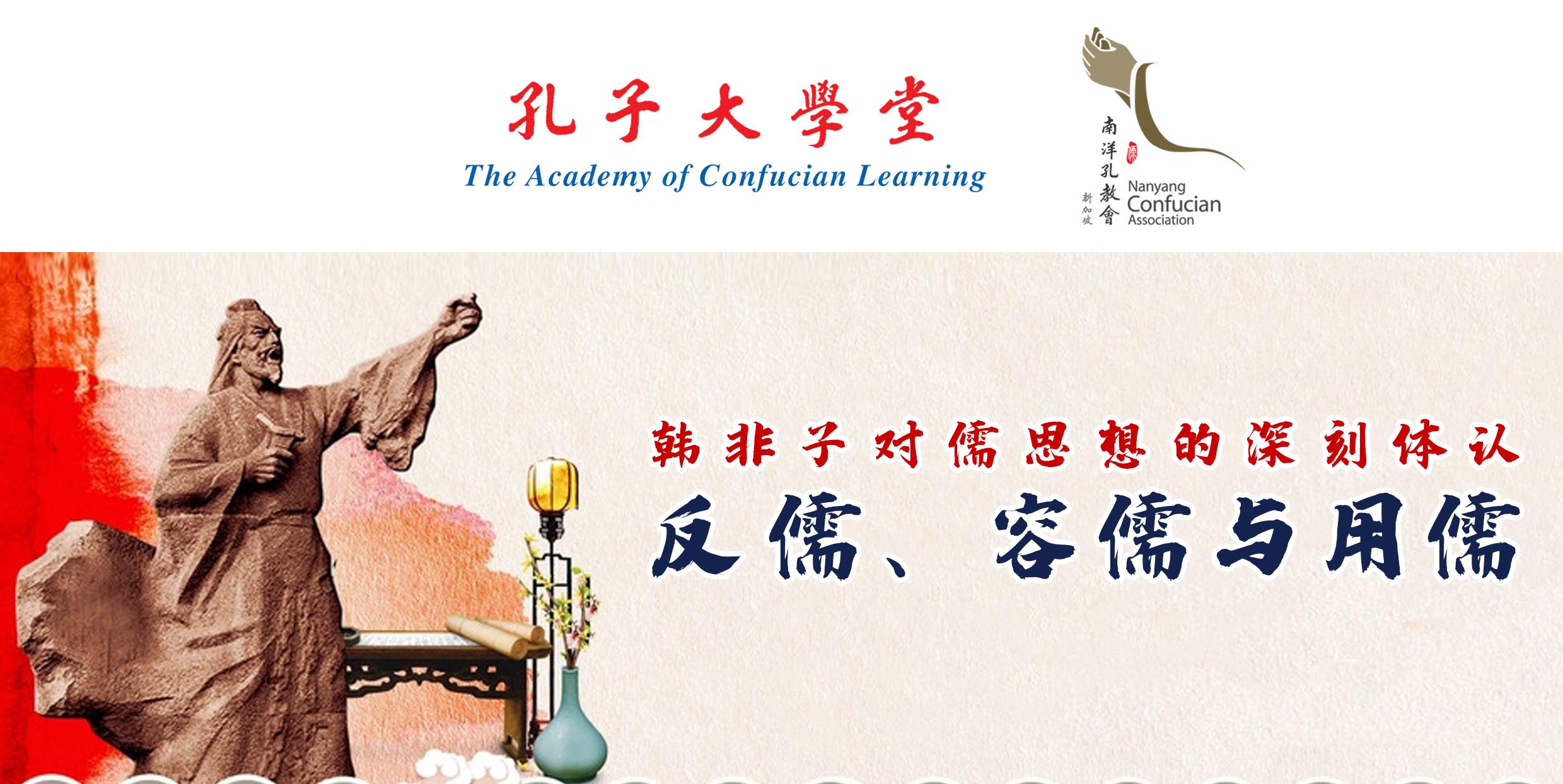 【课程】韩非子对儒思想的深刻体认:反儒、容儒与用儒