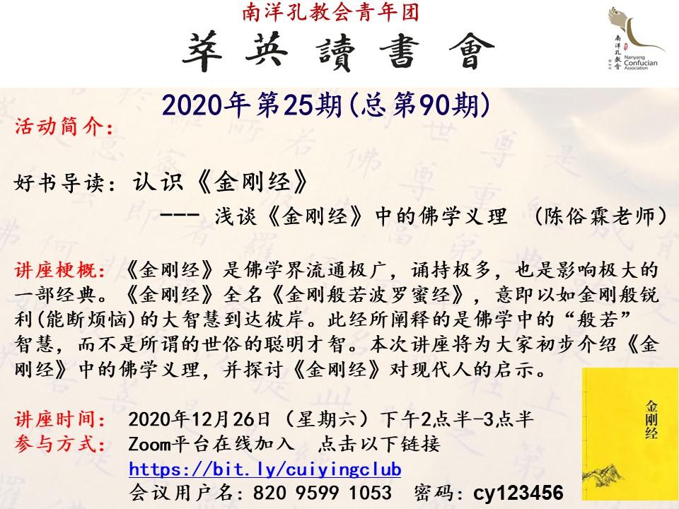 【网上直播】萃英读书会2020年第25期总第90期