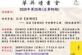 【视频分享】萃英读书会2020年第25期总第90期