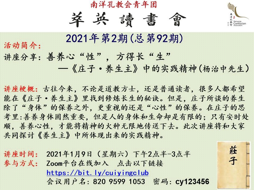 【网上直播】萃英读书会2021年第2期总第92期