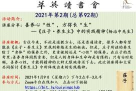 【视频分享】萃英读书会2021年第2期总第92期