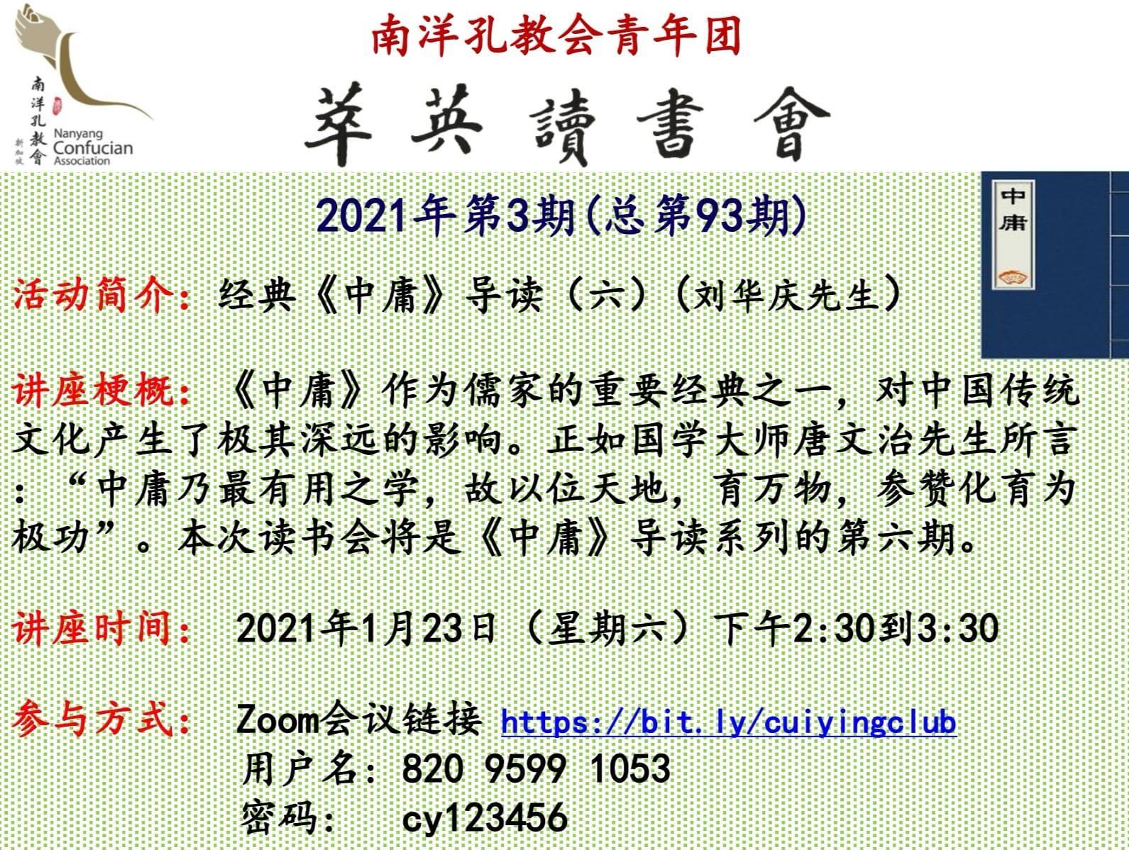 【网上直播】萃英读书会2021年第3期总第93期