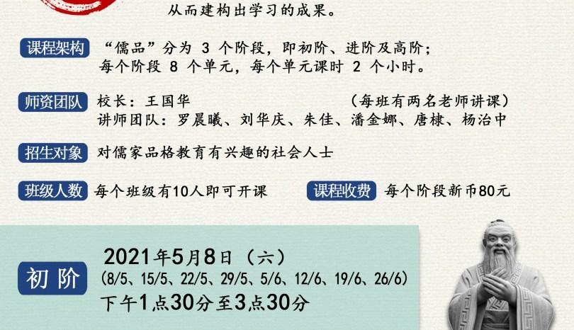 【课程】儒品——重理解的儒家品格教育课程