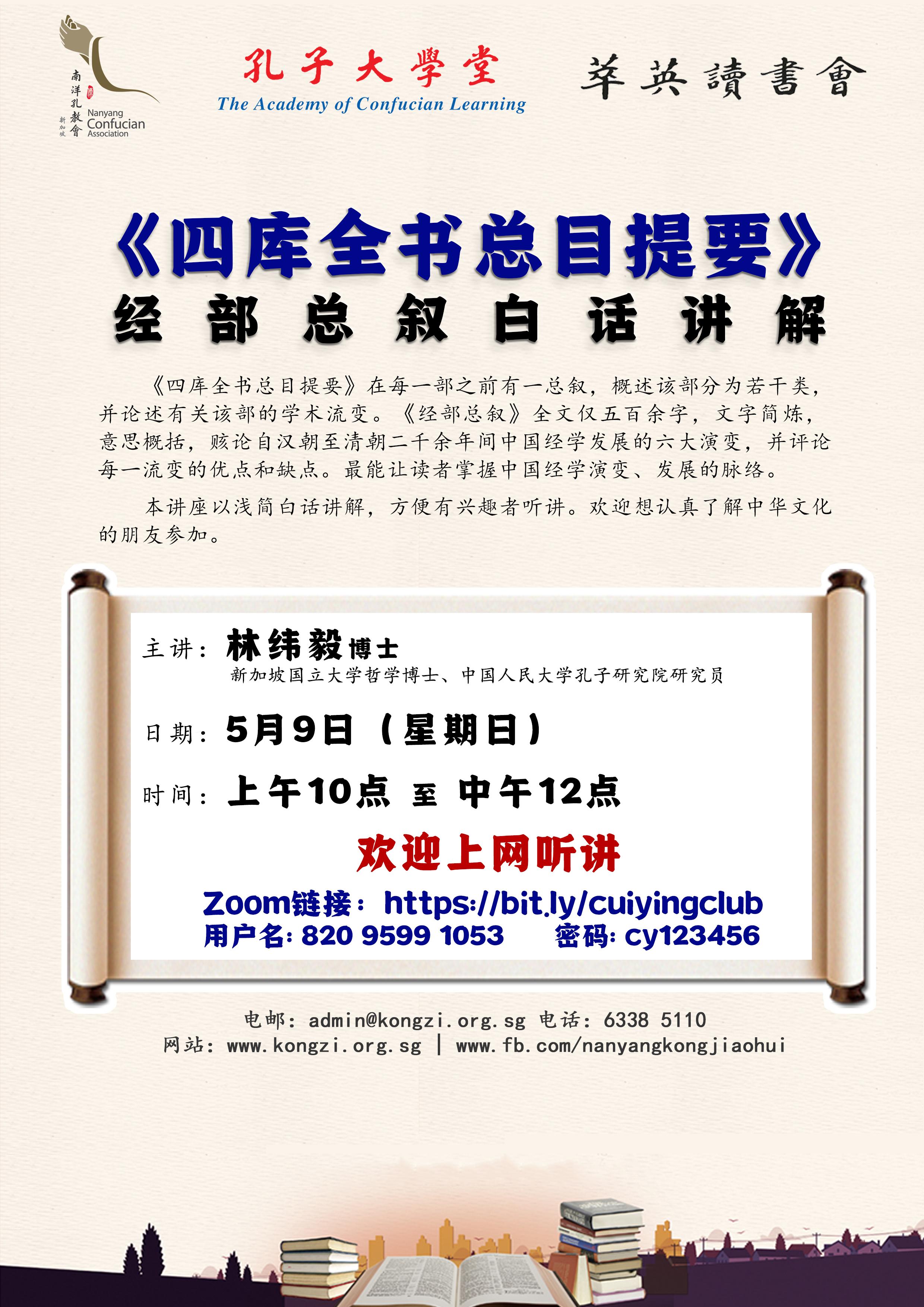 【线上讲座】《四库全书总目提要》经部总叙白话讲解