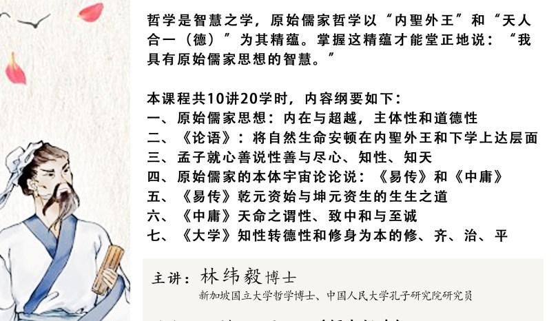 【课程】先秦儒家思想精蕴之内聖外王与天人合一:以《论语》、《孟子》、《中庸》、《易传》、《大学》论说