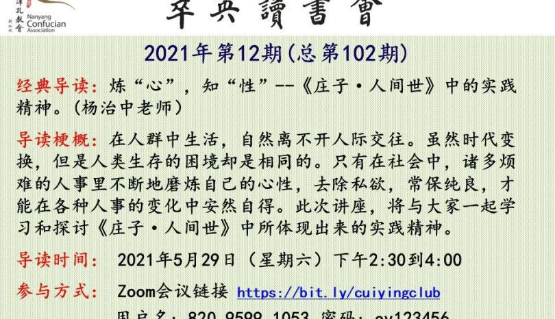 【网上直播】萃英读书会2021年第12期总第102期