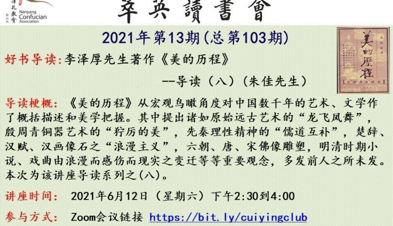 【网上直播】萃英读书会2021年第13期总第103期