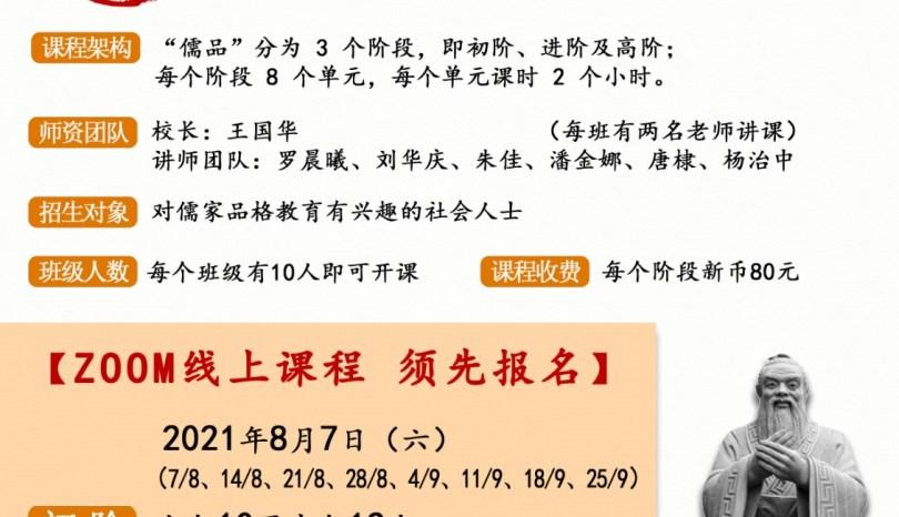 【新一轮课程】儒品(初阶)—— 重理解的儒家品格教育课程