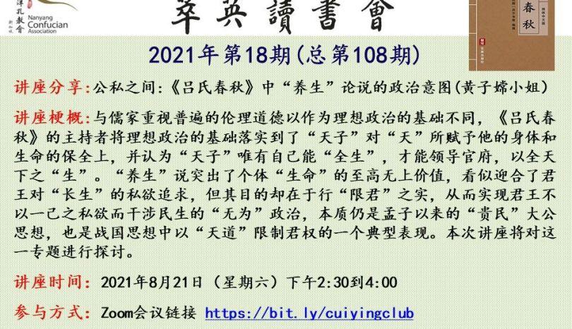 【网上直播】萃英读书会2021年第18期总第108期