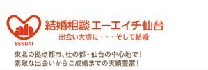 結婚相談所 エーエイチ仙台のロゴ