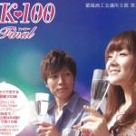 "<span class=""title"">宮崎県都城市「第15回婚活事業 MK100 Final」を1月23日開催</span>"