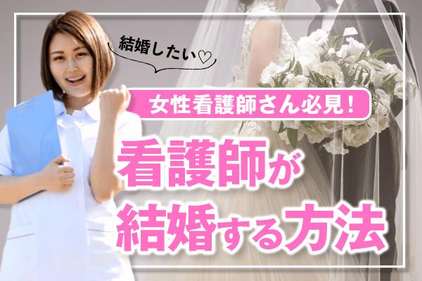 結婚したい女性看護師さん必見!看護師が結婚する6つの方法