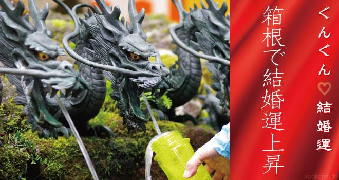 箱根元宮、九頭竜神社、箱根神社の三社で結婚運を上げる
