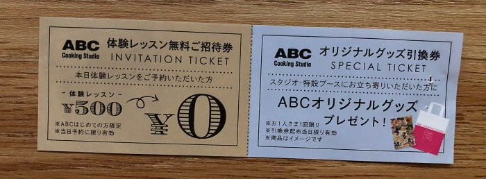ABC 体験レッスン