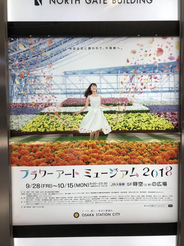大阪 フラワーミュージアム
