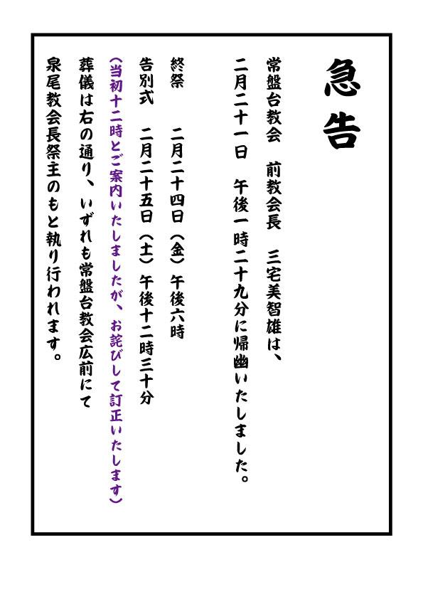 三宅美智雄葬儀のお知らせ