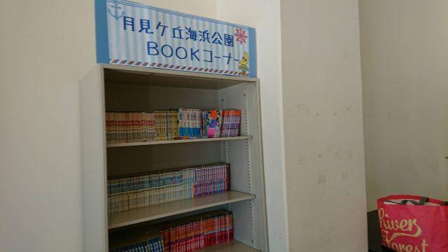 月見ヶ丘海浜公園カフェ立ち読みコーナー