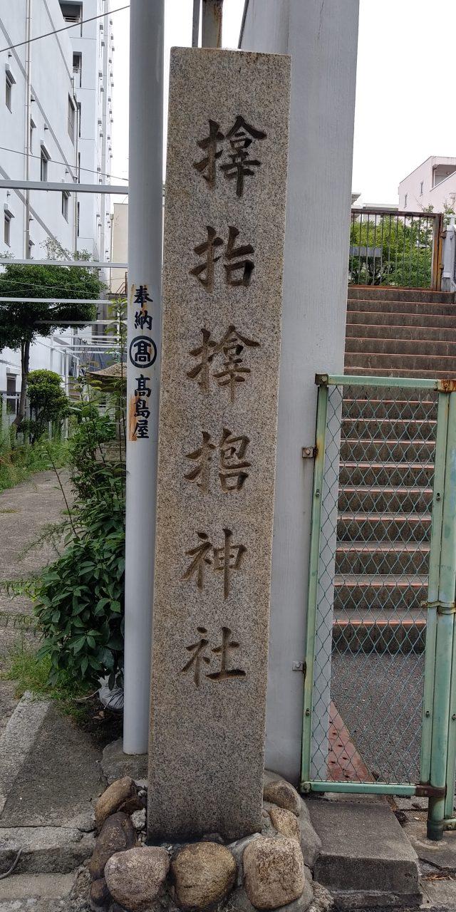 サムハラ神社漢字