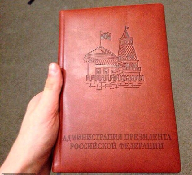 Oleg Smolenkov's bound and embossed notebook labeled Administration of the President of the Russian Federation 1.JPG