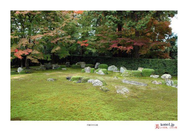 京都_円通寺03