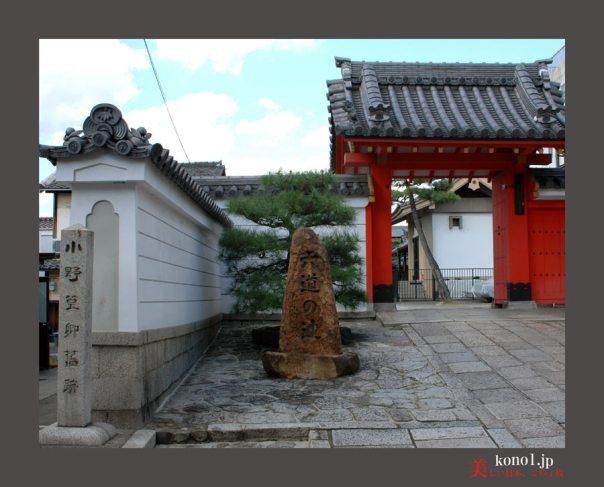 六道珍皇寺01
