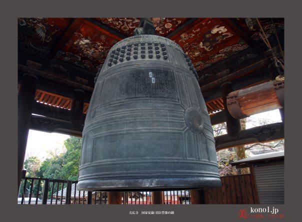 方広寺の鐘01