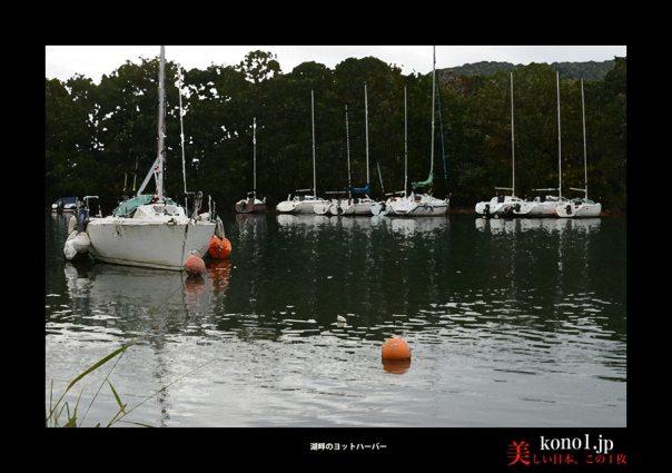 湖畔のヨットハーバー01